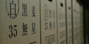 WEB用 渡邊酒造場.jpg